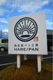 純生食パンHARE PAN_shop_lsd-design_okinawa (5).jpg